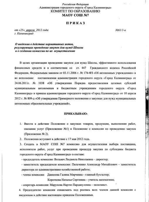Приказ о назначении закупочной комиссии образец